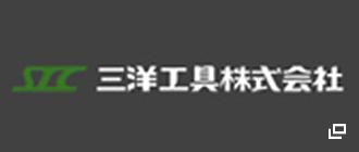 三洋工具株式会社